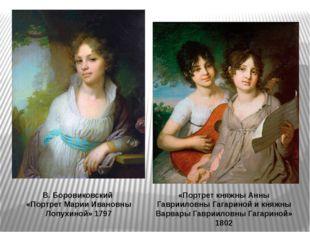 В. Боровиковский «Портрет Марии Ивановны Лопухиной» 1797 «Портрет княжны Анны