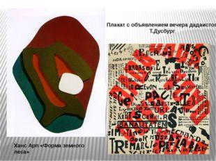 Ханс Арп «Форма земного леса» Плакат с объявлением вечера дадаистов Т.Дусбург