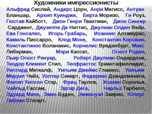Художники импрессионисты Альфред Сислей, Андерс Цорн, Анри Матисс, Антуан Бла
