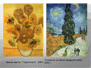 "Винсент Ван Гог. ""Подсолнухи"". 1888 г. ""Кипарисы на фоне звездного неба"". 189"