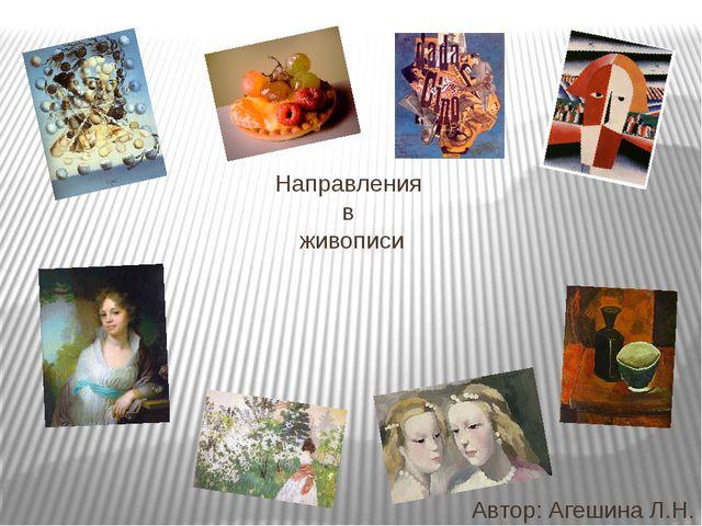 Направления в живописи Автор: Агешина Л.Н.