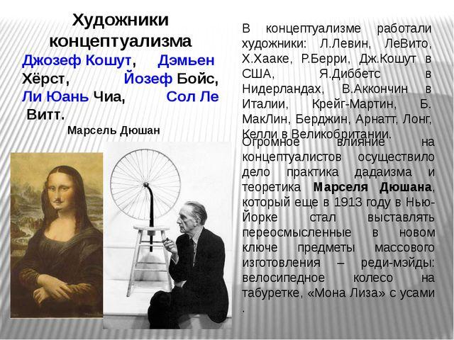 Художники концептуализма Джозеф Кошут, Дэмьен Хёрст, Йозеф Бойс, Ли Юань Чиа,...