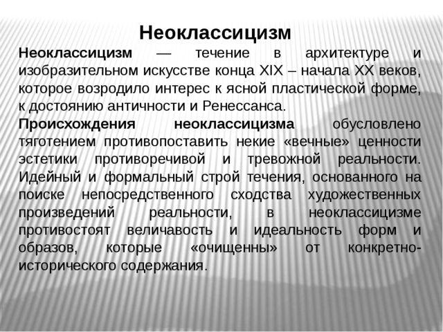 Неоклассицизм Неоклассицизм — течение в архитектуре и изобразительном искусст...