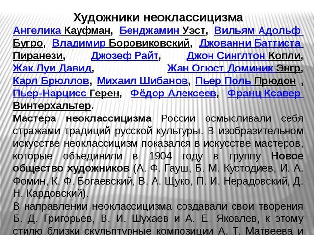 Художники неоклассицизма Ангелика Кауфман, Бенджамин Уэст, Вильям Адольф Бугр...