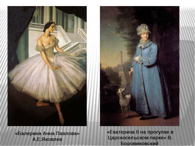 «Балерина Анна Павлова» А.Е.Яковлев «Екатерина II на прогулке в Царскосельско...