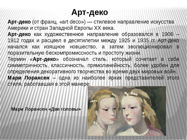 Арт-деко Арт-деко (от франц. «art decо») — стилевое направление искусства Аме...