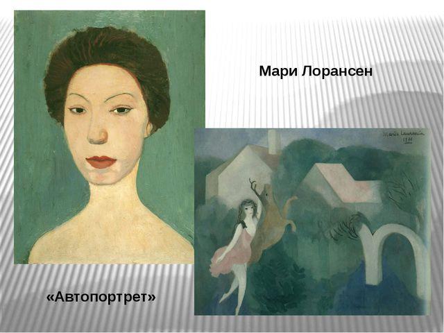 Мари Лорансен «Автопортрет»