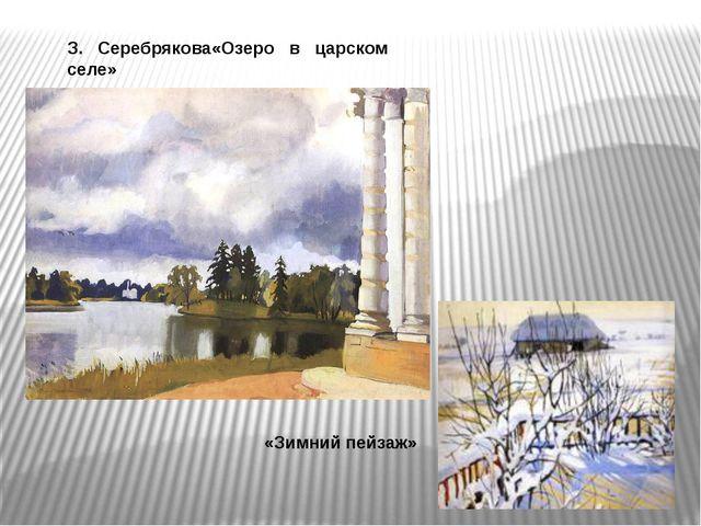 «Зимний пейзаж» З. Серебрякова«Озеро в царском селе»