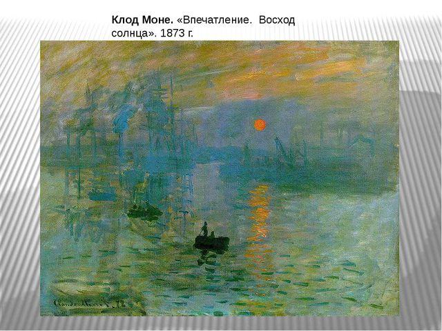 Клод Моне. «Впечатление. Восход солнца». 1873 г.
