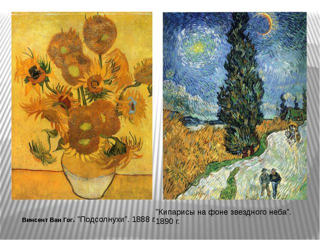 "Винсент Ван Гог. ""Подсолнухи"". 1888 г. ""Кипарисы на фоне звездного неба"". 189..."