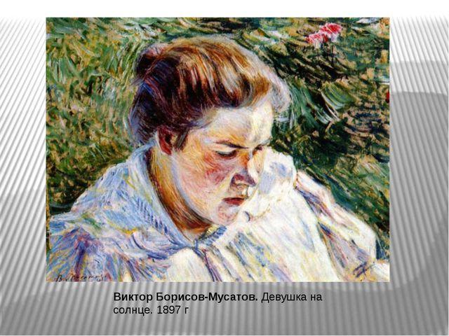Виктор Борисов-Мусатов. Девушка на солнце. 1897 г