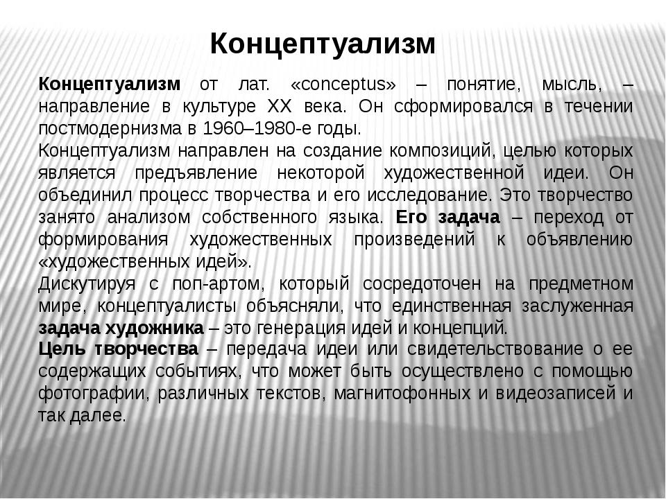 Концептуализм Концептуализм от лат. «сonceptus» – понятие, мысль, – направлен...