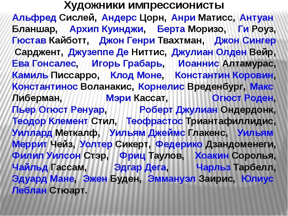 Художники импрессионисты Альфред Сислей, Андерс Цорн, Анри Матисс, Антуан Бла...