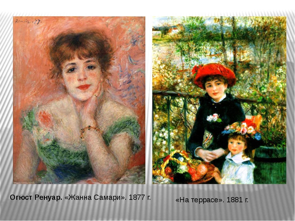 Огюст Ренуар. «Жанна Самари». 1877 г. «На террасе». 1881 г.