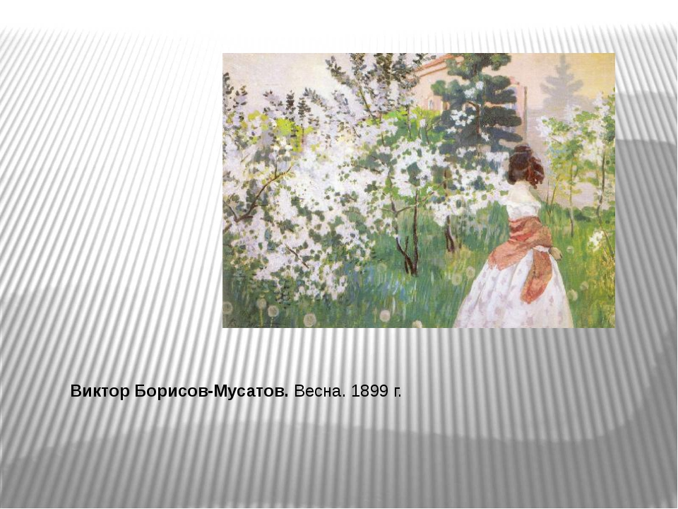 Виктор Борисов-Мусатов. Весна. 1899 г.