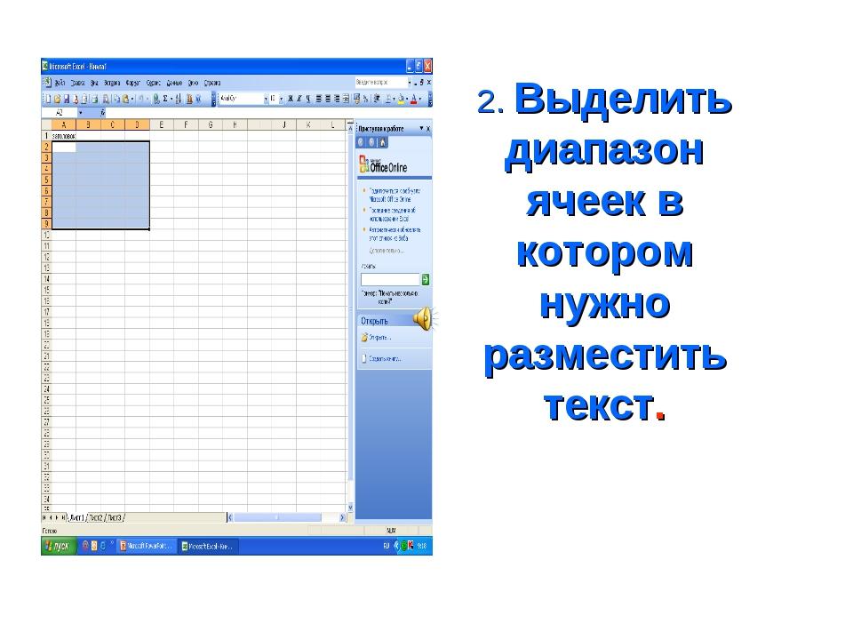 2. Выделить диапазон ячеек в котором нужно разместить текст.