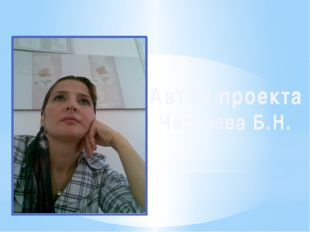 Автор проекта Чертаева Б.Н.