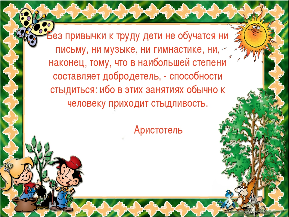 Без привычки к труду дети не обучатся ни письму, ни музыке, ни гимнастике, ни...