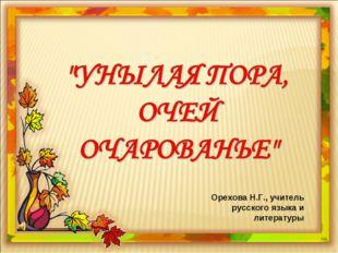 Орехова Н.Г., учитель русского языка и литературы