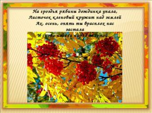 На гроздья рябины дождинка упала, Листочек кленовый кружит над землей Ах, осе