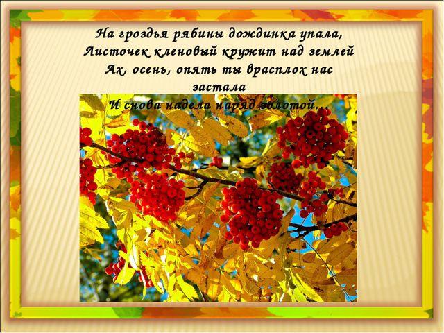 На гроздья рябины дождинка упала, Листочек кленовый кружит над землей Ах, осе...