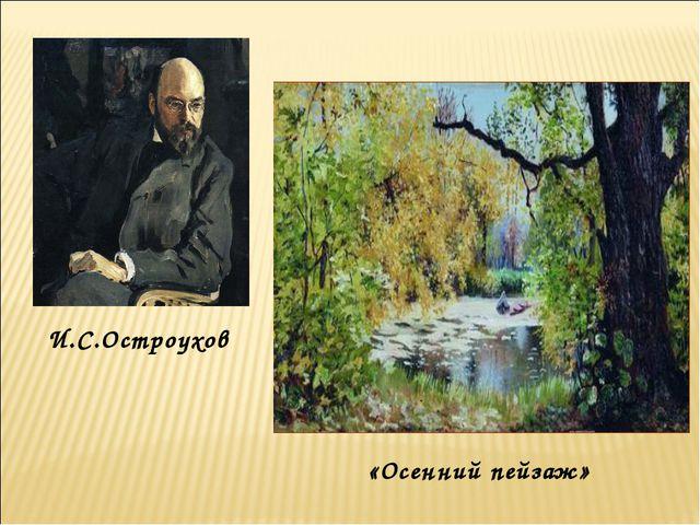 И.С.Остроухов «Осенний пейзаж»
