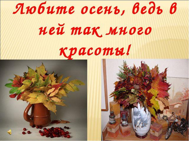 Любите осень, ведь в ней так много красоты!