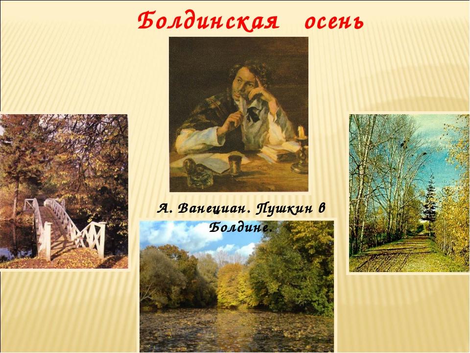 Болдинская осень А. Ванециан. Пушкин в Болдине.
