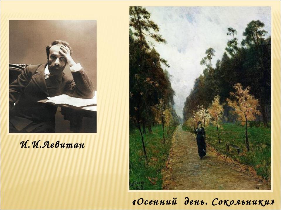 И.И.Левитан «Осенний день. Сокольники»