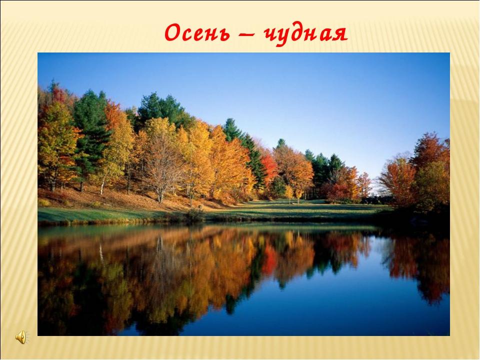 Осень – чудная пора