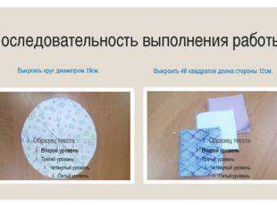 Последовательность выполнения работы: Выкроить круг диаметром 19см. Выкроить