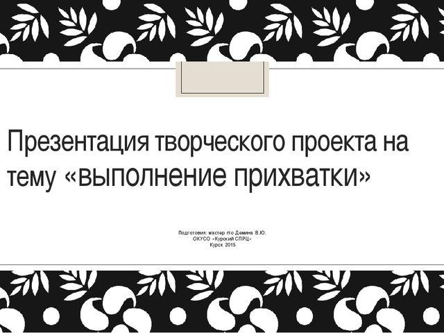 Презентация творческого проекта на тему «выполнение прихватки» Подготовил: ма...