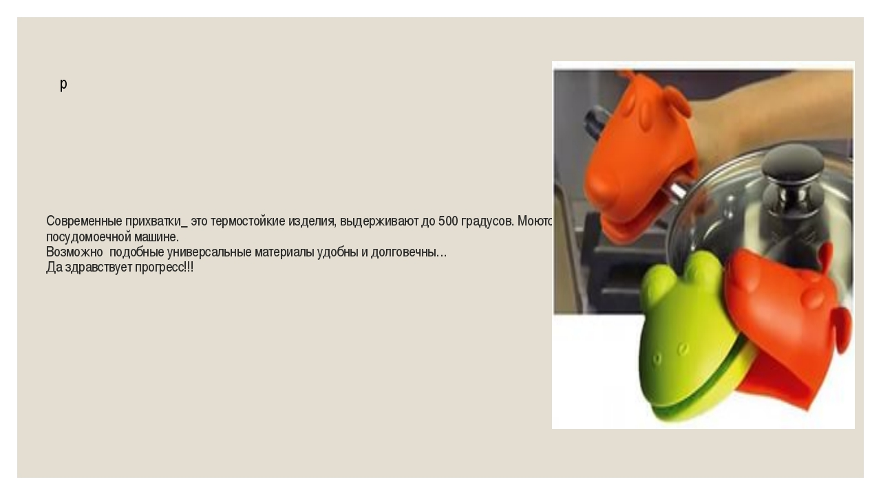 Современные прихватки_ это термостойкие изделия, выдерживают до 500 градусов....