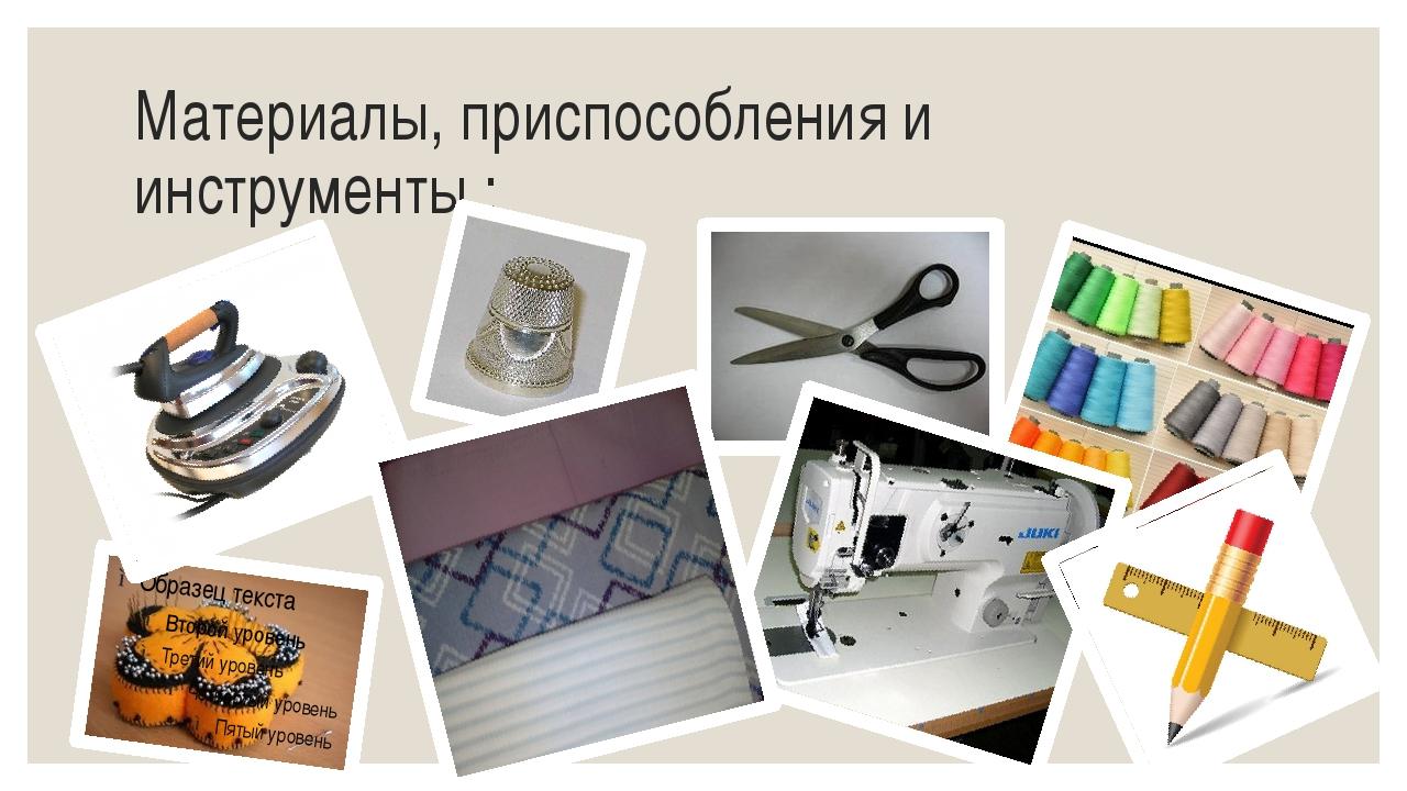 Материалы, приспособления и инструменты :