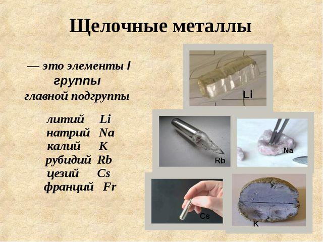 Щелочные металлы — это элементы I группы главной подгруппы литий Li натрий Nа...
