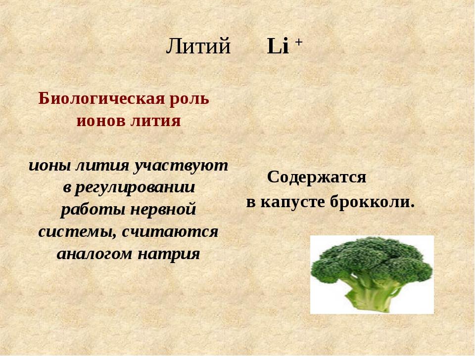 Литий Li + Биологическая роль ионов лития ионы лития участвуют в регулировани...