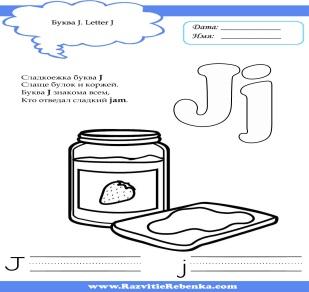 C:\Users\Администратор\Documents\БУМАГИ ДОКИ\УРОКИ\Начальная школа\1 3 класс\алфавит стихи\English-letter-J.jpg