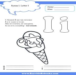 C:\Users\Администратор\Documents\БУМАГИ ДОКИ\УРОКИ\Начальная школа\1 3 класс\алфавит стихи\English-letter-I.jpg