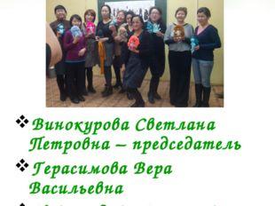 Состав родительского комитета: Винокурова Светлана Петровна – председатель Ге