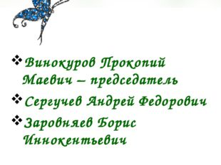 Состав Совета отцов: Винокуров Прокопий Маевич – председатель Сергучев Андрей