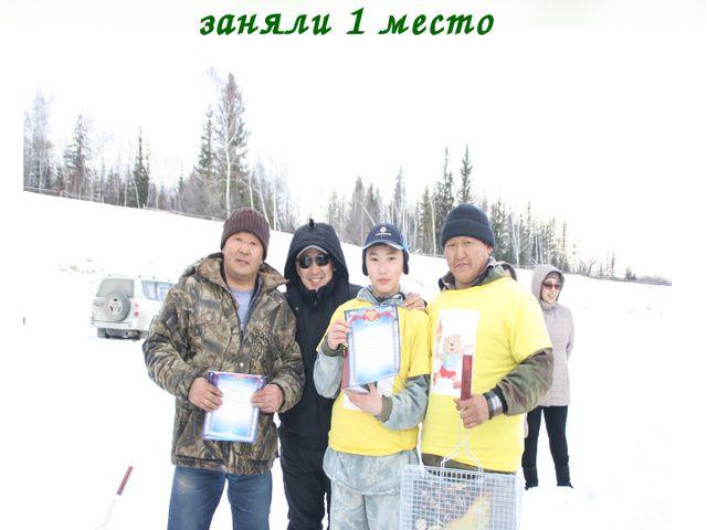 Конкурс «А5а уонна уол» Заровняевы Дьулуур и Борис Иннокентьевич заняли 1 место
