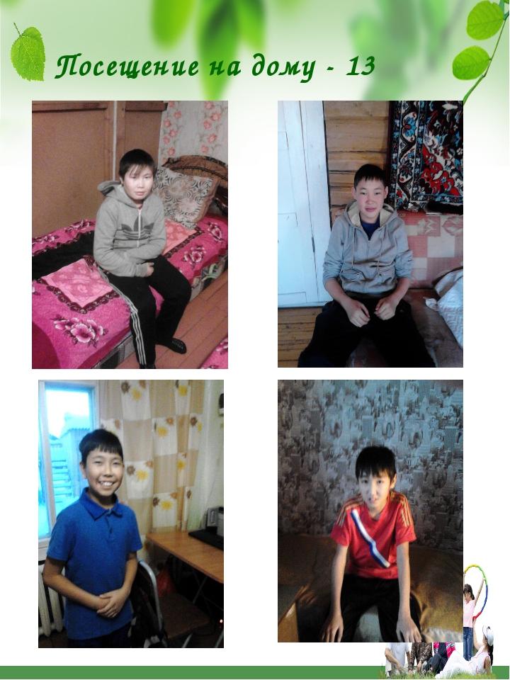 Посещение на дому - 13