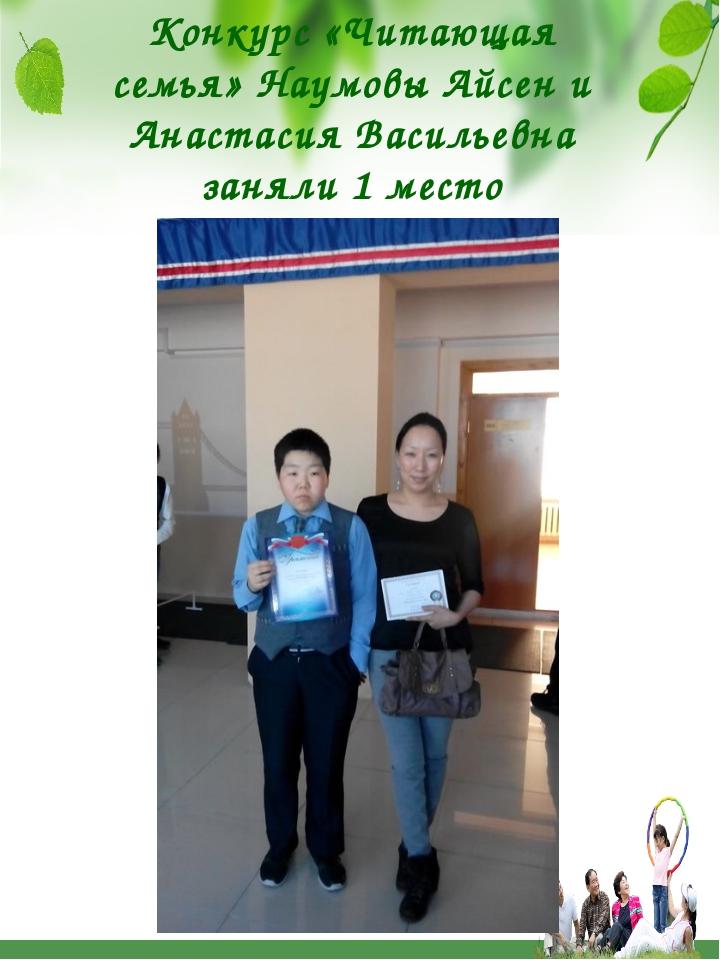 Конкурс «Читающая семья» Наумовы Айсен и Анастасия Васильевна заняли 1 место