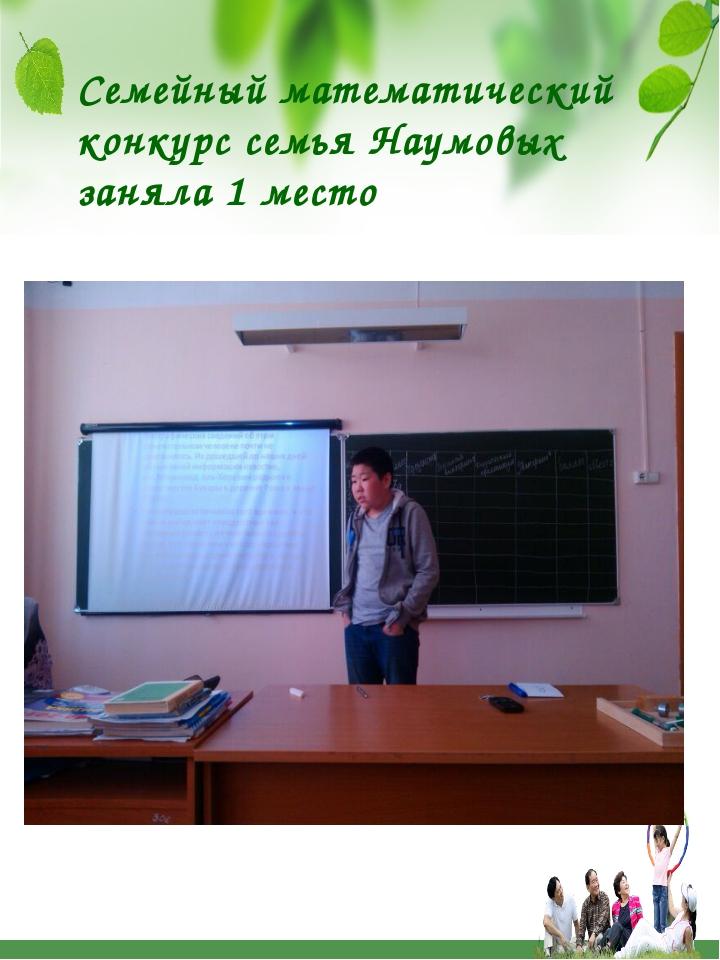 Семейный математический конкурс семья Наумовых заняла 1 место