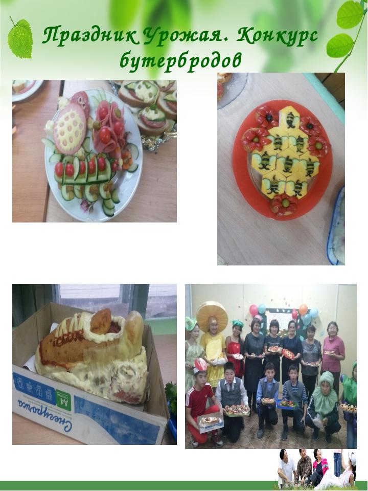 Праздник Урожая. Конкурс бутербродов