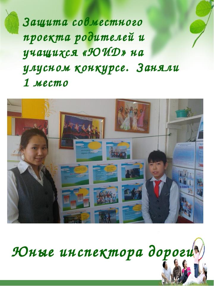 Защита совместного проекта родителей и учащихся «ЮИД» на улусном конкурсе. За...