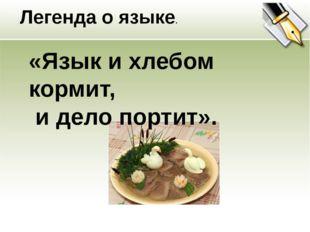 Легенда о языке. «Язык и хлебом кормит, и дело портит».