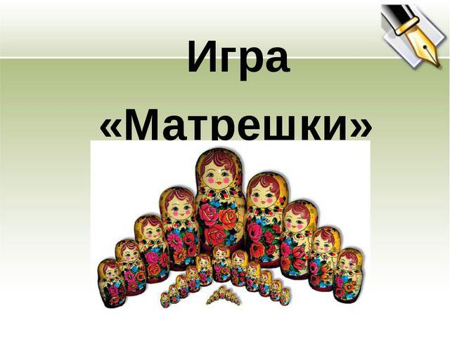 Игра «Матрешки»