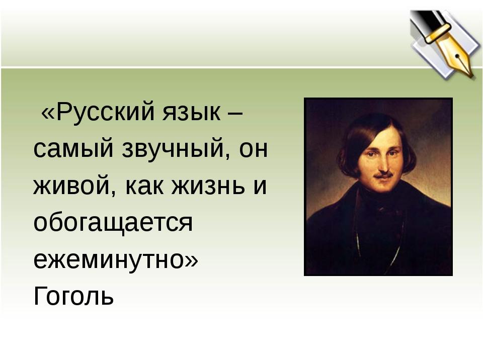 «Русский язык – самый звучный, он живой, как жизнь и обогащается ежеминутно»...