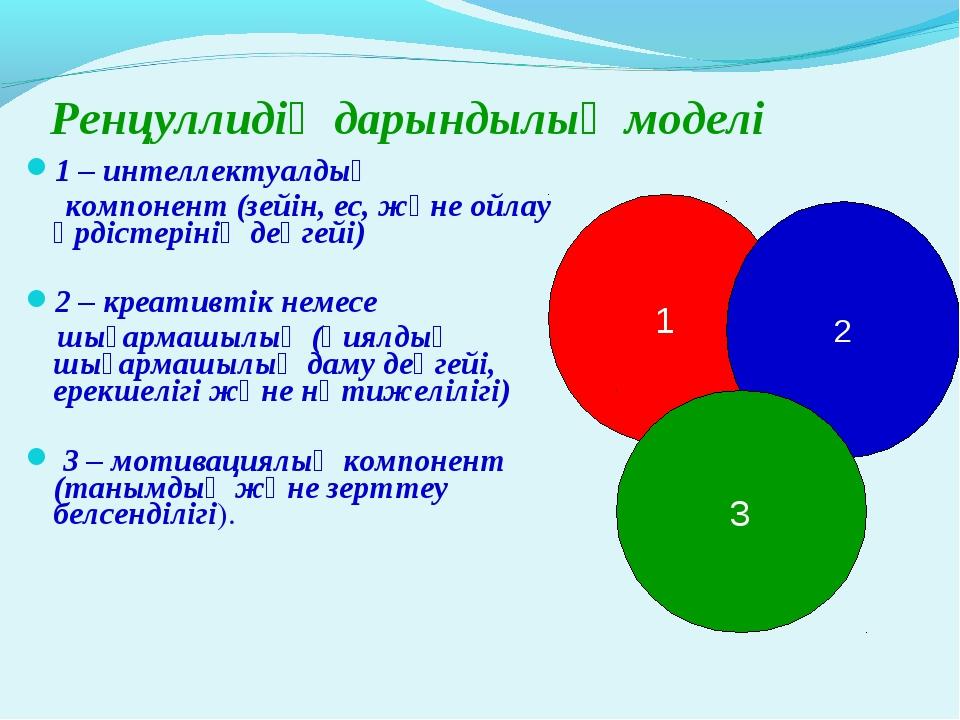 Ренцуллидің дарындылық моделі 1 – интеллектуалдық компонент (зейін, ес, және...